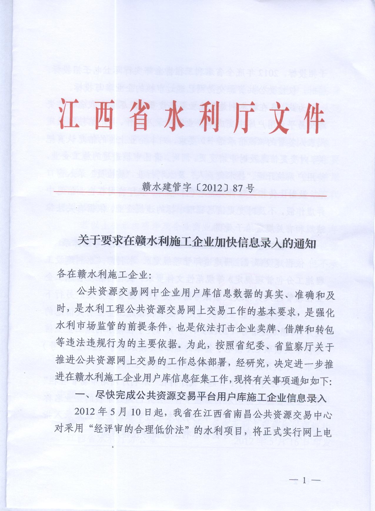 赣水建管字(2012)87号文