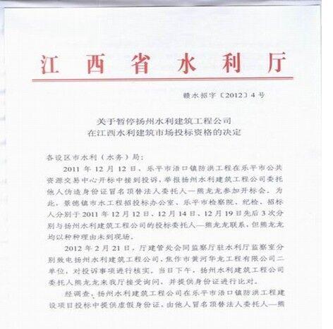 赣水招字(2012)4号
