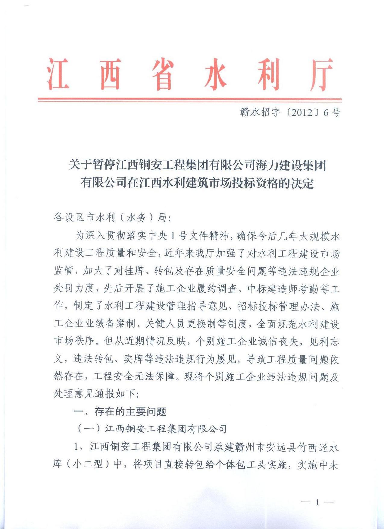 赣水招字(2012)6号
