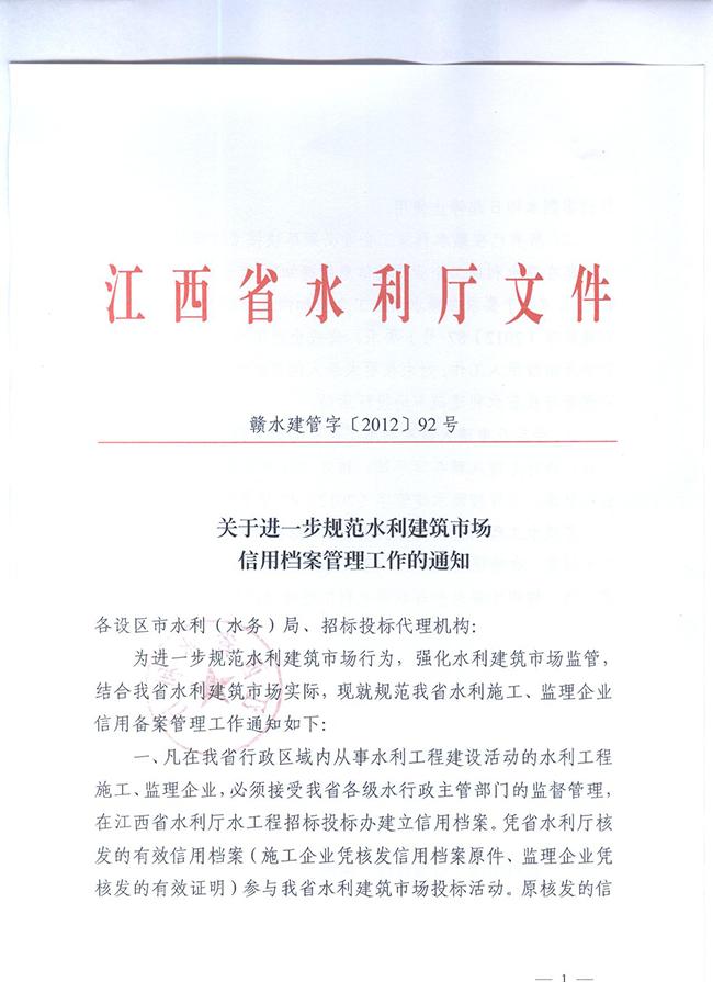 关于进一步规范水利建筑市场信用档案管理工作的通知